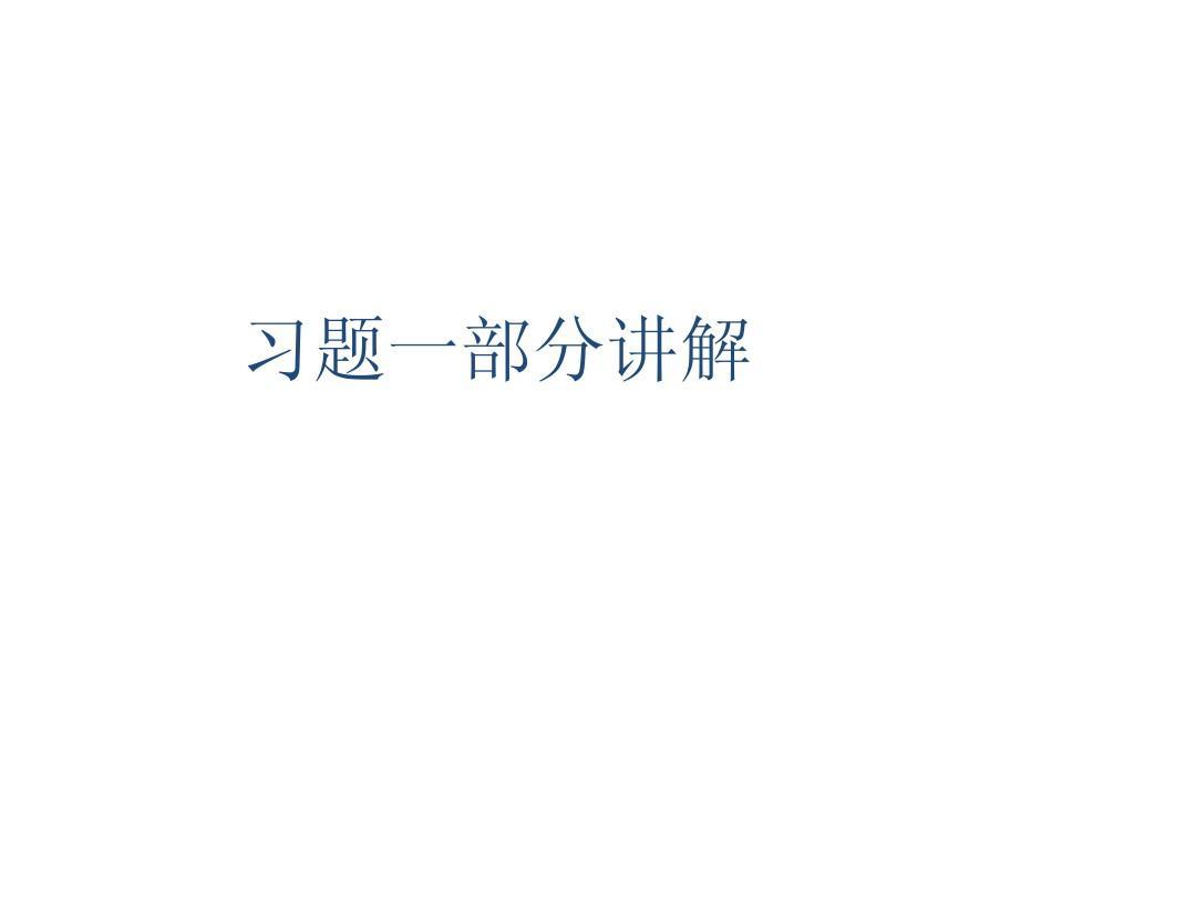 华南理工大学 线性代数与解析几何 习题 (39)