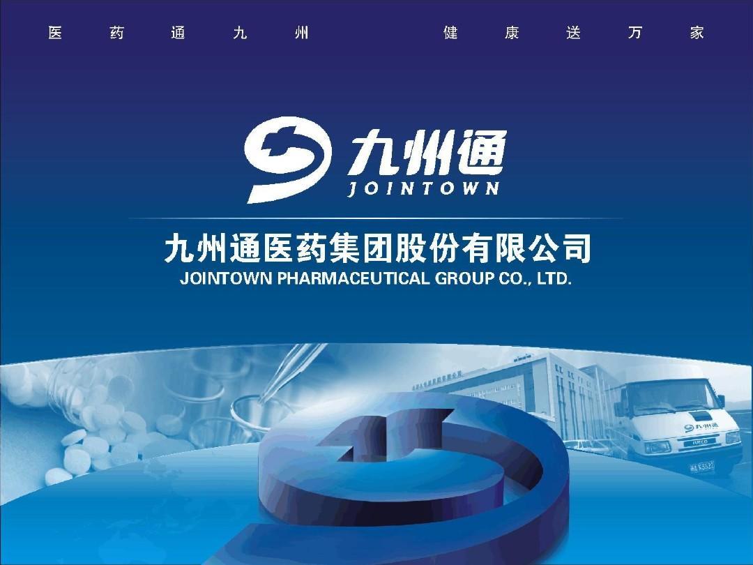 股东频繁质押带来挑战 九州通欲借政策东风翻身 - 网