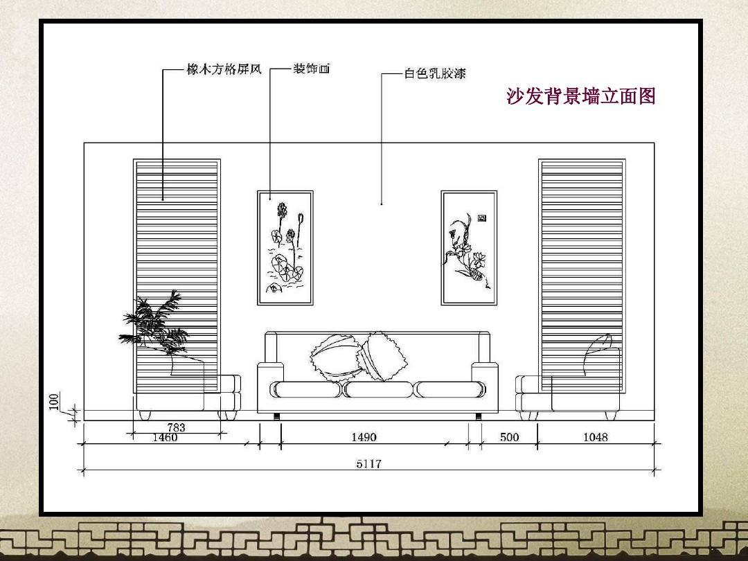 沙发背景墙立面图图片