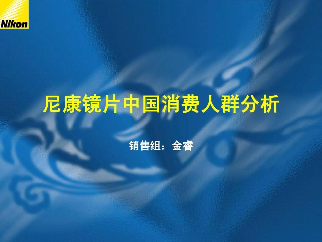中国尼康镜片消费人群分析(培训)