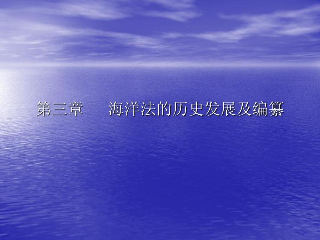 第三章  海洋法的历史发展及编纂
