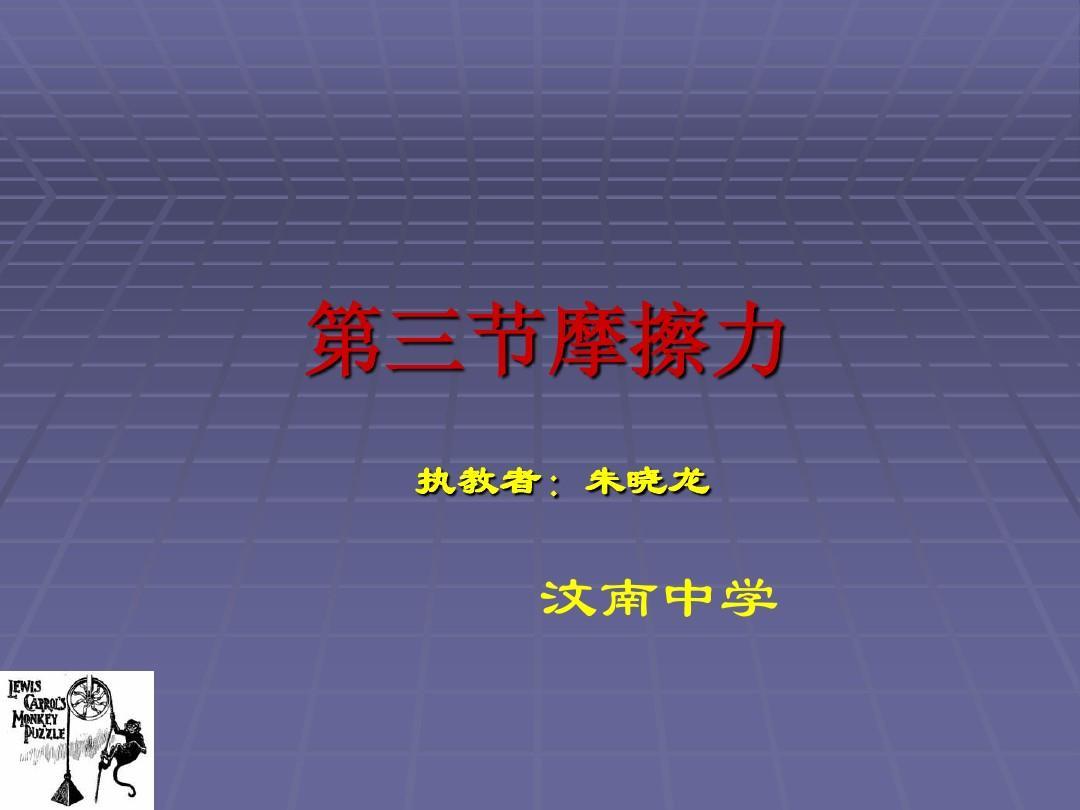 摩擦力练习题模板探究牛顿第一定律评语ppt初中物理课件力教学设计通知书暑假科学初中图片