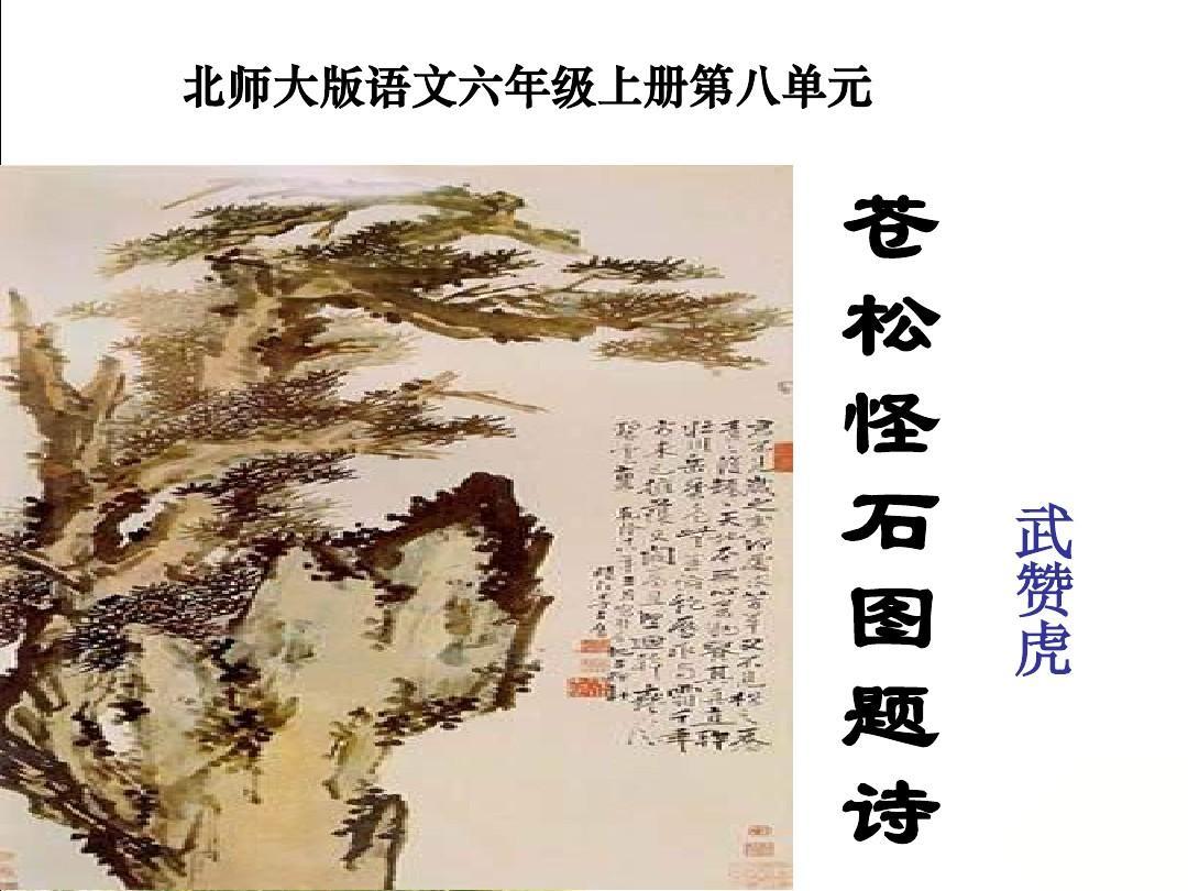 富有深意的句子_苍松怪石竹题诗诗中描写松树姿态的诗句是什么描写松树品格的 ...