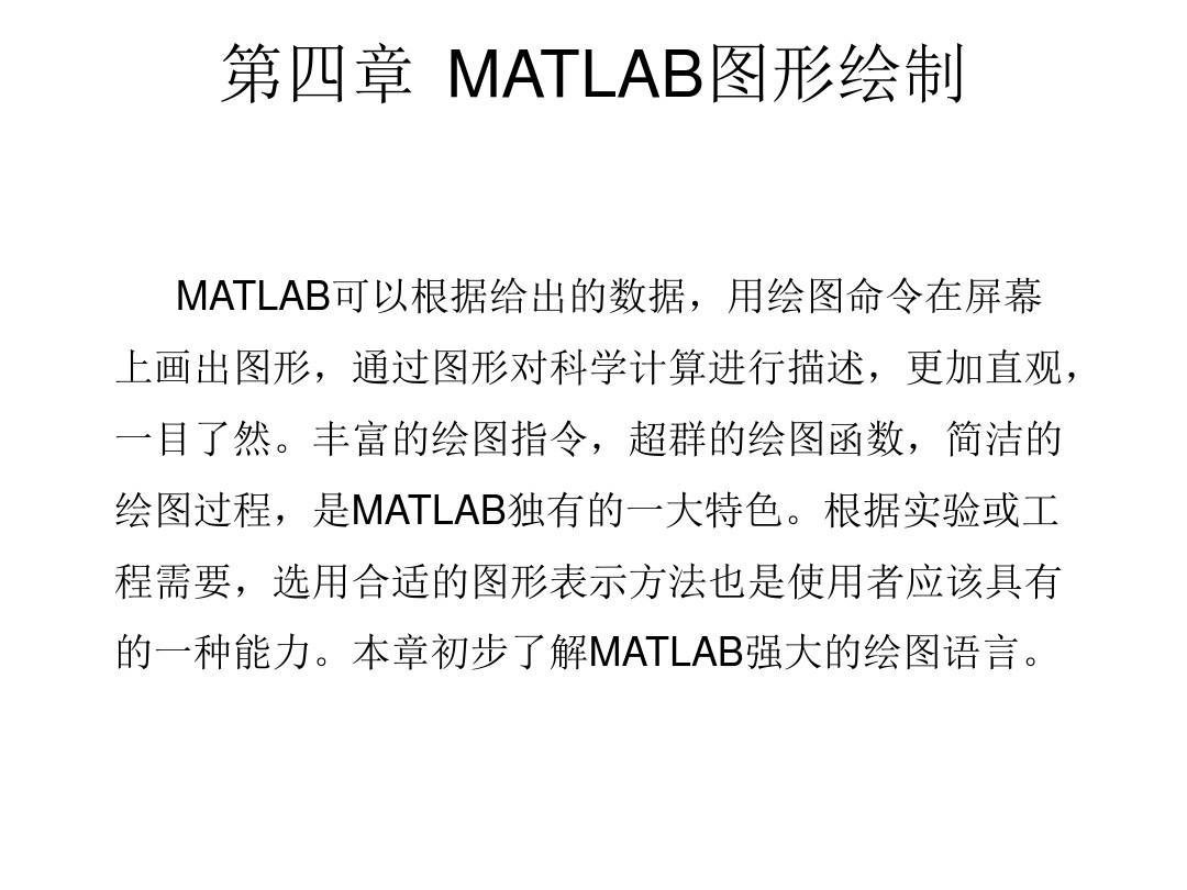 MATLAB基础图形第4章MATLAB教程绘制遥控器说明书酒店图片