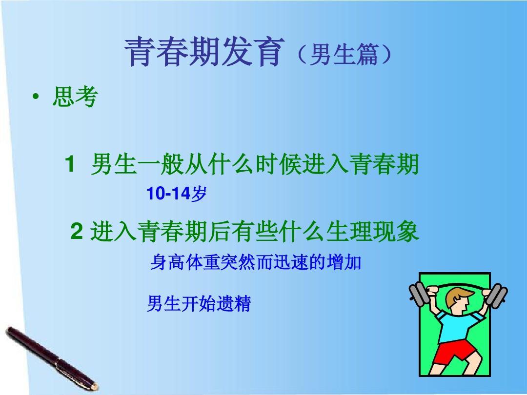 七年级生物下册 人的生长发育和青春期课件 苏教版ppt