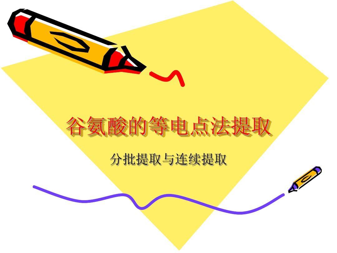 谷氨酸等电点_谷氨酸的等电点法提取_文档下载