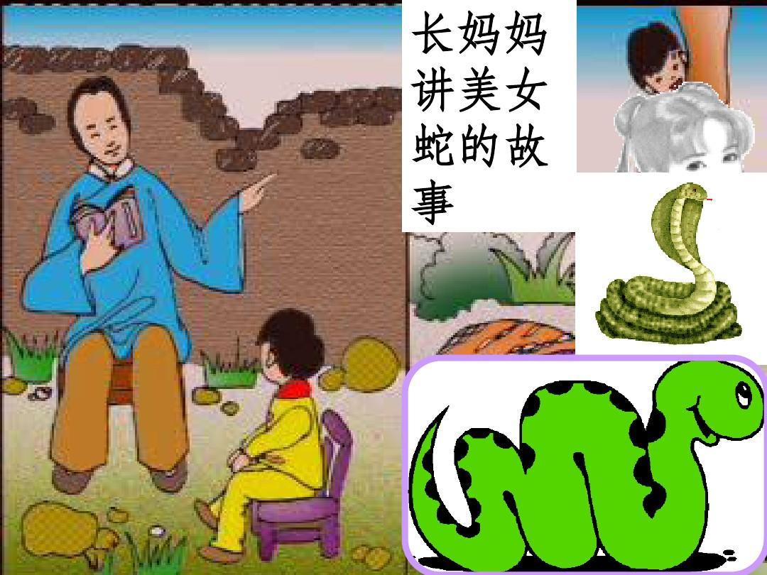 所有分类语文教育上册八年级初中语文第二中学阿长与《山海经》收费岛双海口初中生单元图片