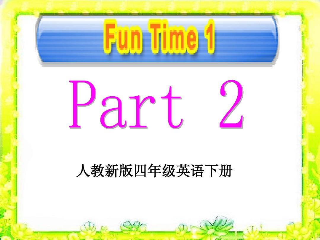 人教版新版精通版四年级下册英语Part 2 课件1