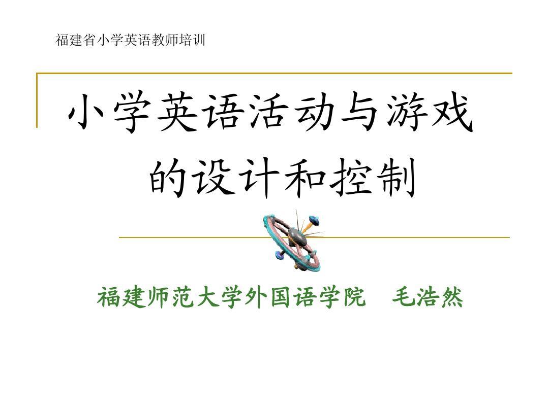 小学英语设计与游戏的活动和控制PPT_word文锦州北湖小学图片