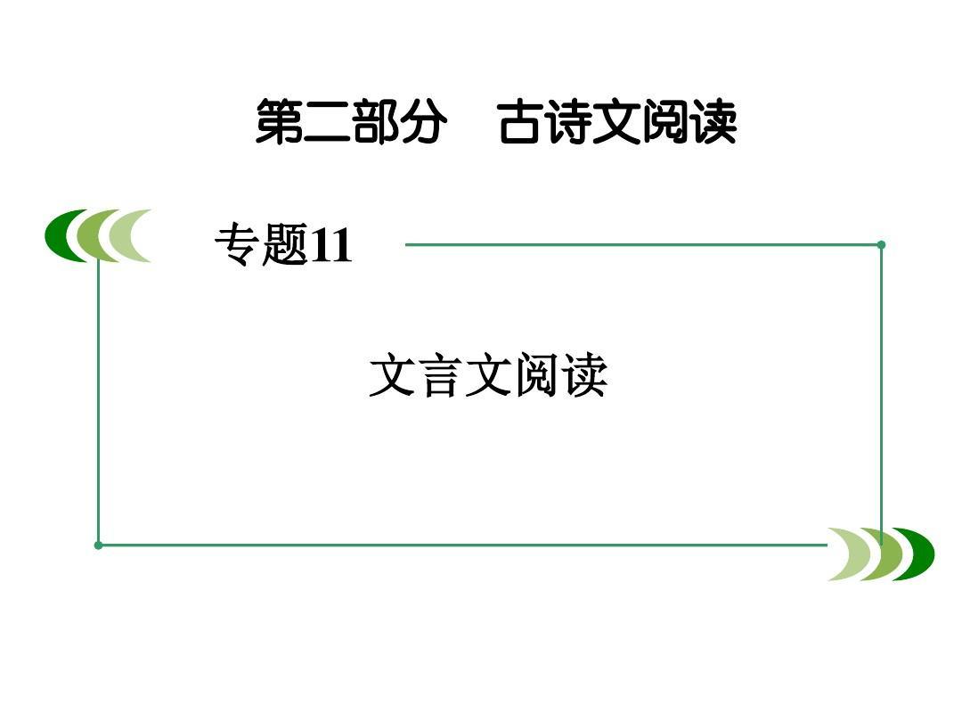 2016届高考语文一轮复习课件:专题11+第5节+文言文翻译