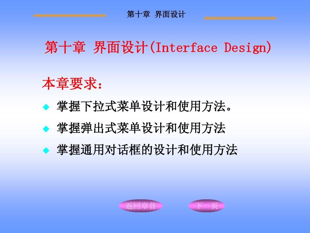 VB程序设计第十章界面设计PPT哪个最好的包装设计做得国家图片