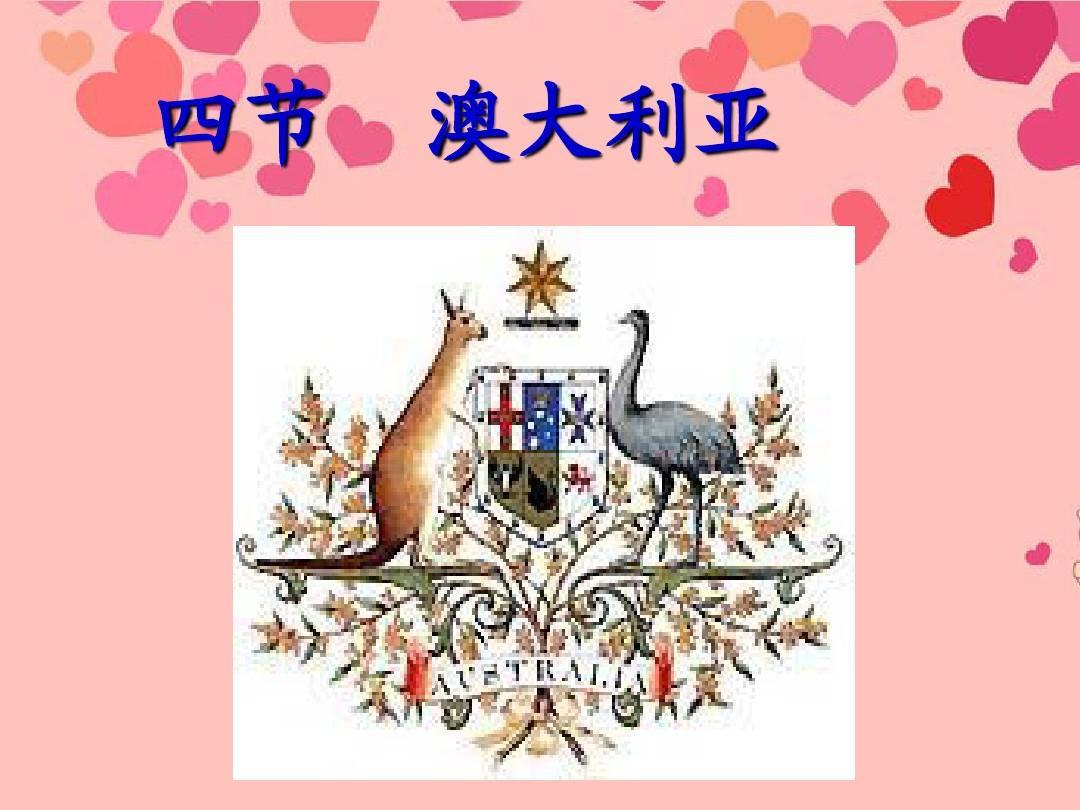 七年级地理下册《8.4_澳大利亚》课件_新人教版