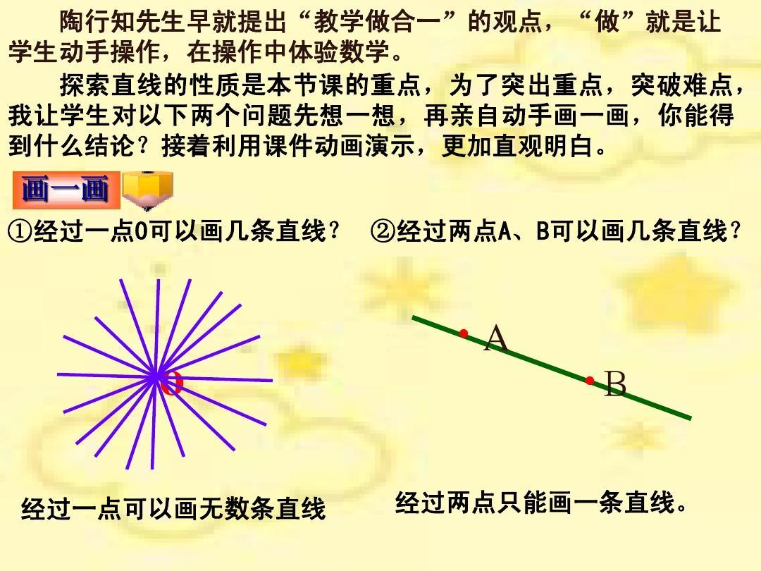 直线,射线,线段说课稿ppt圆的面积说课稿图片