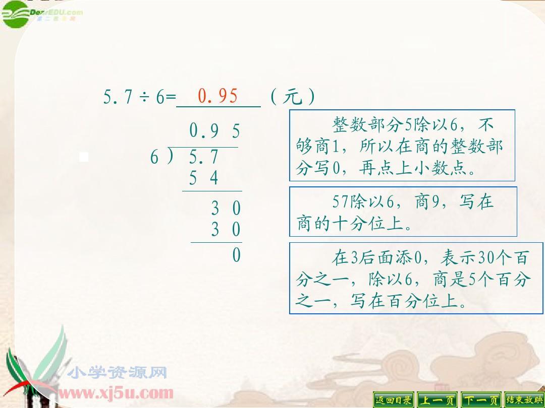 6五数学大班年级_小数是除数的上册整数课件ppt幼儿园除法爱v数学教案图片