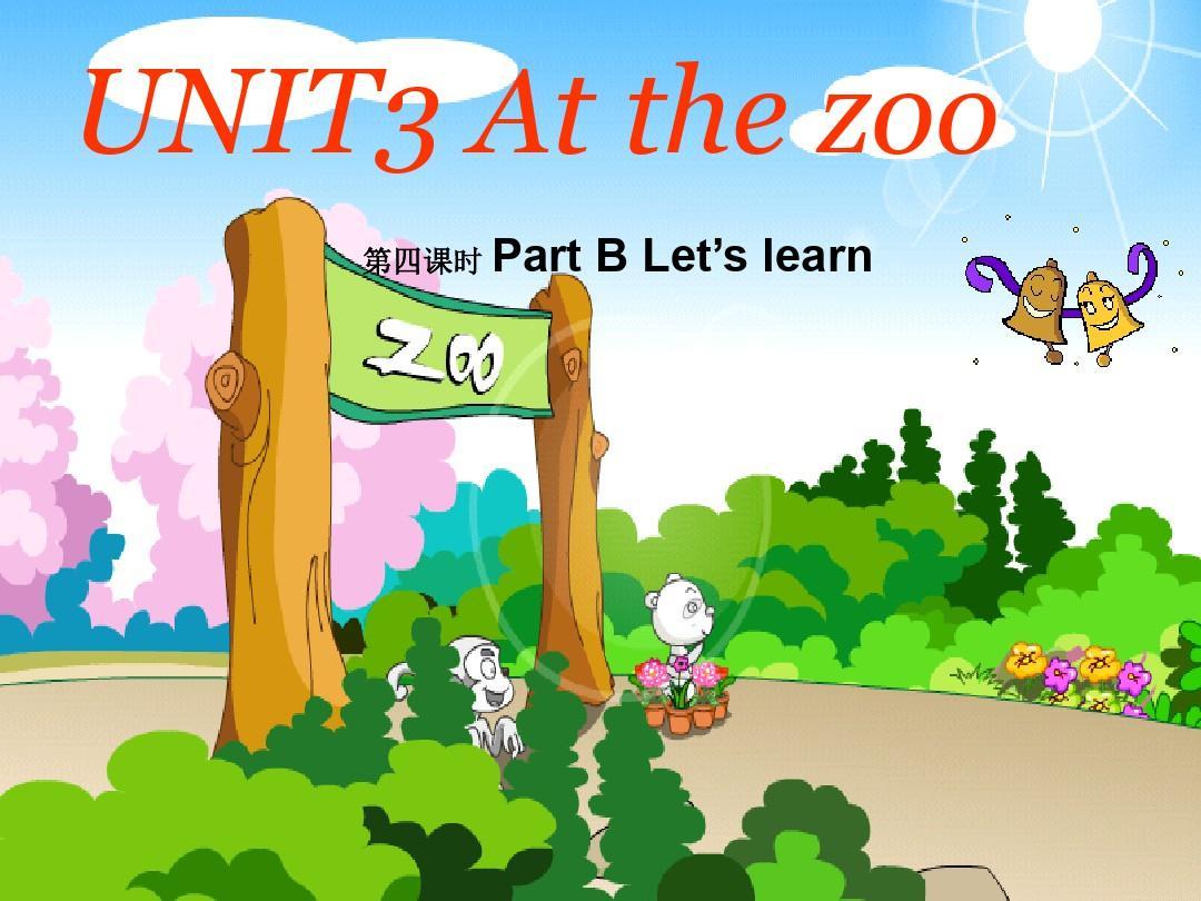 2013新版pep三年级英语下册unit3_At_the_zoo第四课时课件pu