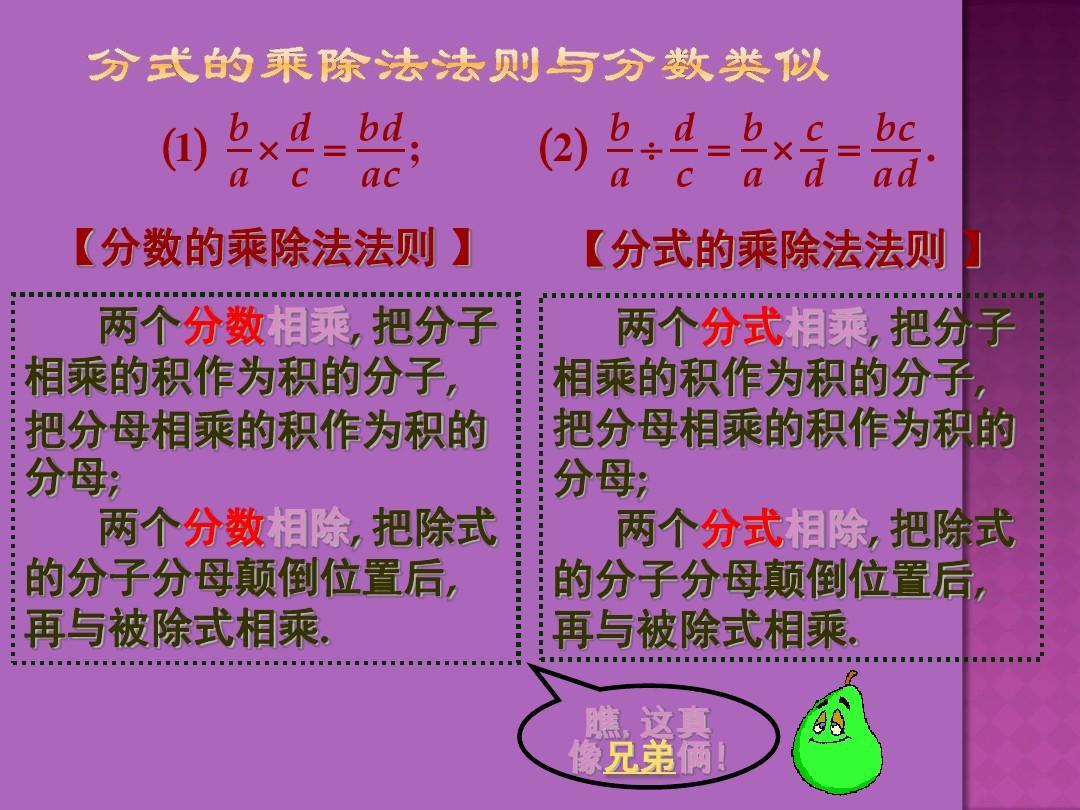 湘教版教案八大班上1.2《分式的数学与课件》乘法(共10张ppt)年级的除法v教案多长时间图片