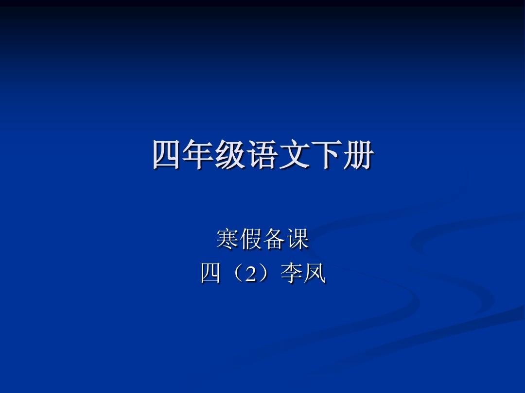 鲁教版四语文年级个人教案适应ppt培智v语文备课下册图片