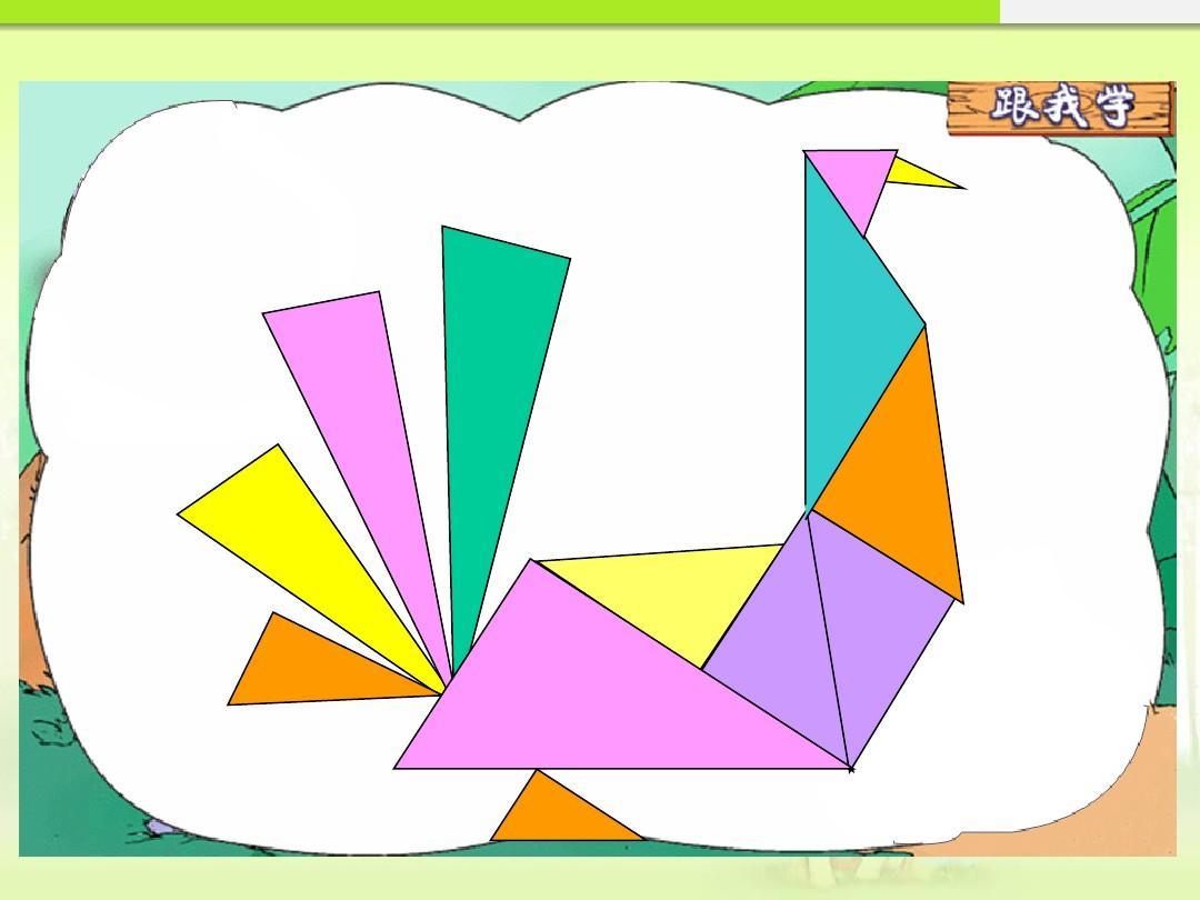 最新审定人教版四年级数学下册《图形的拼组》ppt课件图片