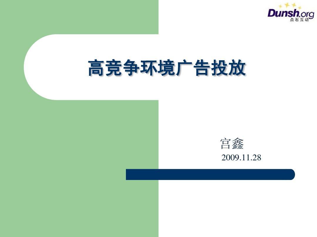 宫鑫:高竞争环境广告投放PPT