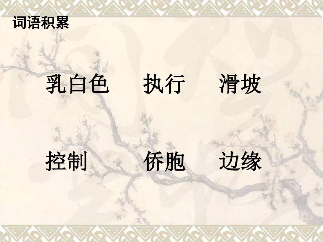 苏教版五小学课件《梦圆飞天》ppt造型下册美术有趣的年级说课稿图片