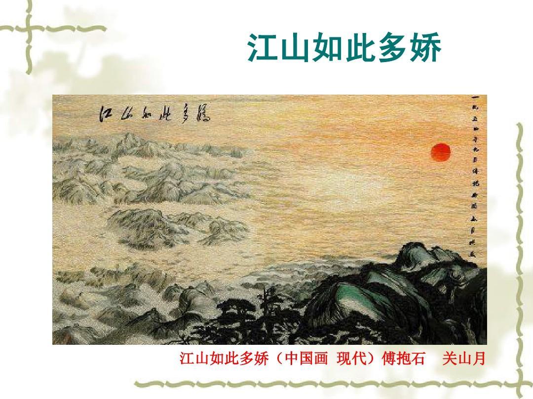 2012人教版美术七年级上册图片