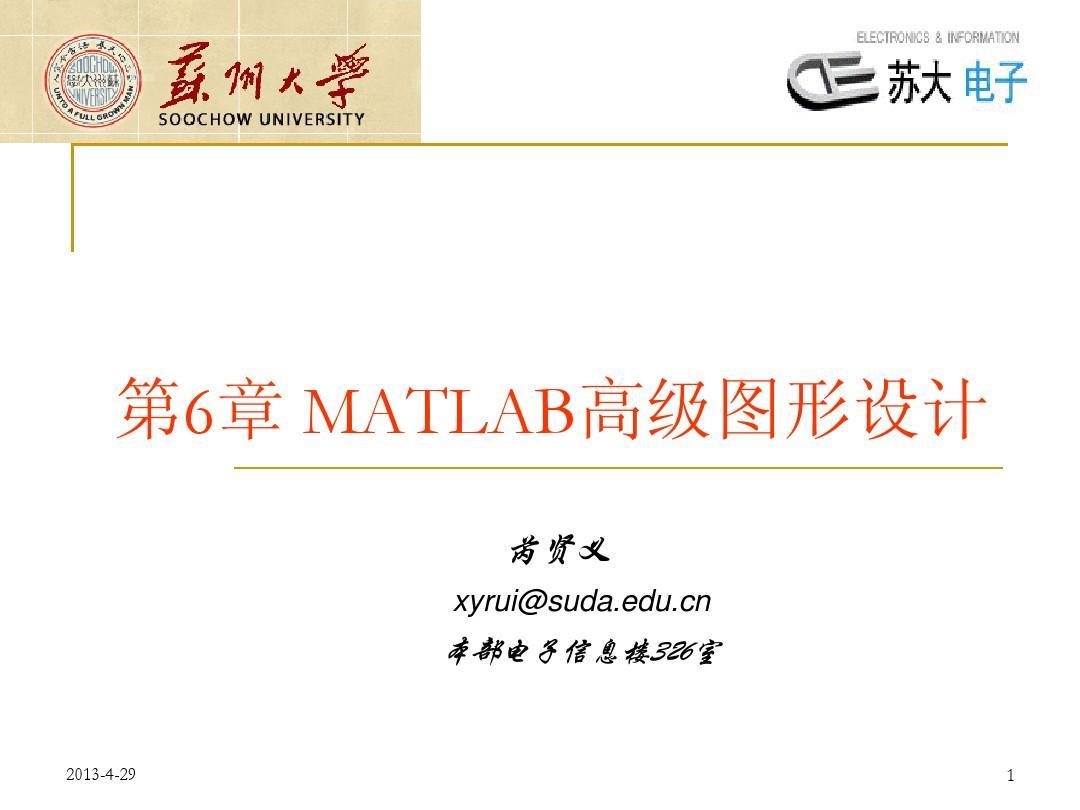 第6章MATLAB高级图形设计PPTswift曲线绘制图片