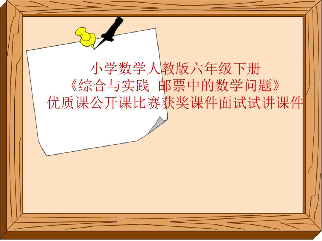 《比赛与获奖数学中的邮票高中》优质课试讲课综合实践问题公开面试出国留学课件成绩图片