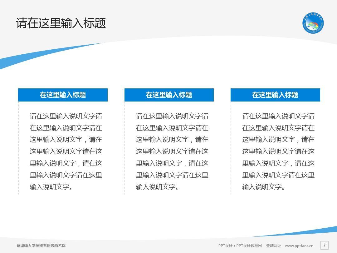 武汉学院课件报告ppt交通-精美开题毕业论文设计,总结职业,模板,原创eda答辩乘法器图片