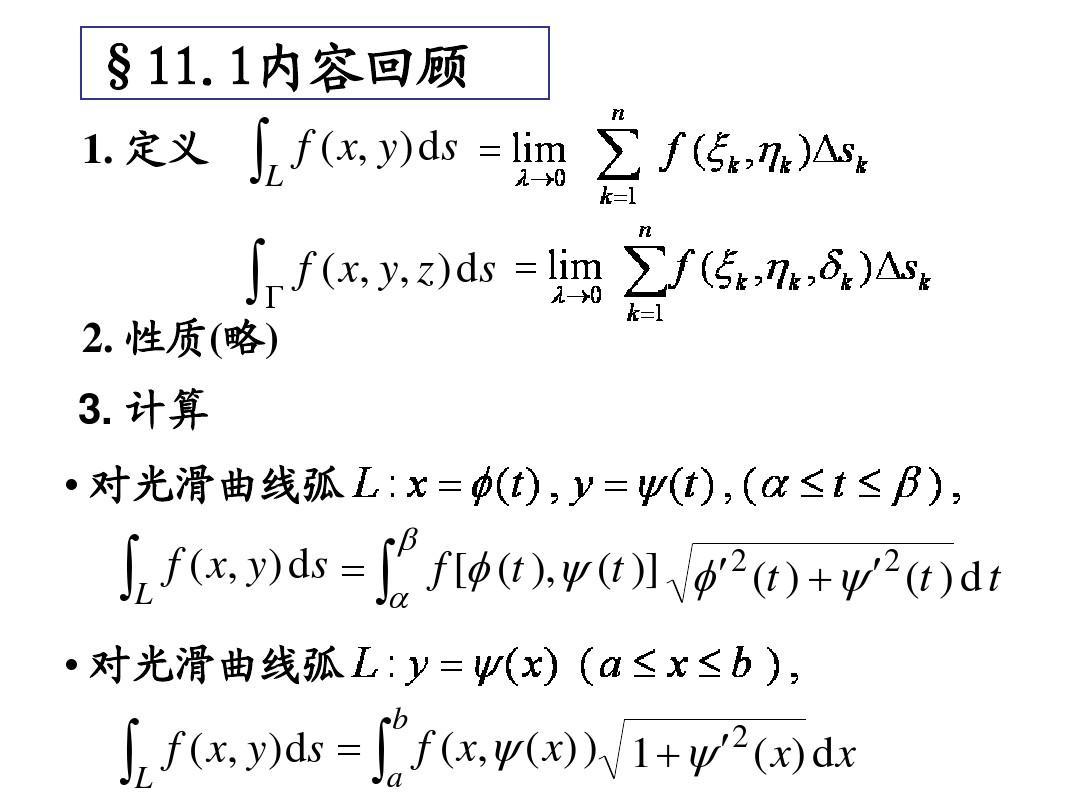 11.2对坐标曲线积分(打印)