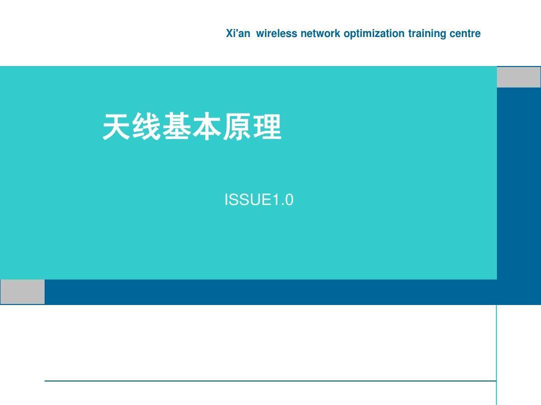 xi'an wireless network optimization training centre