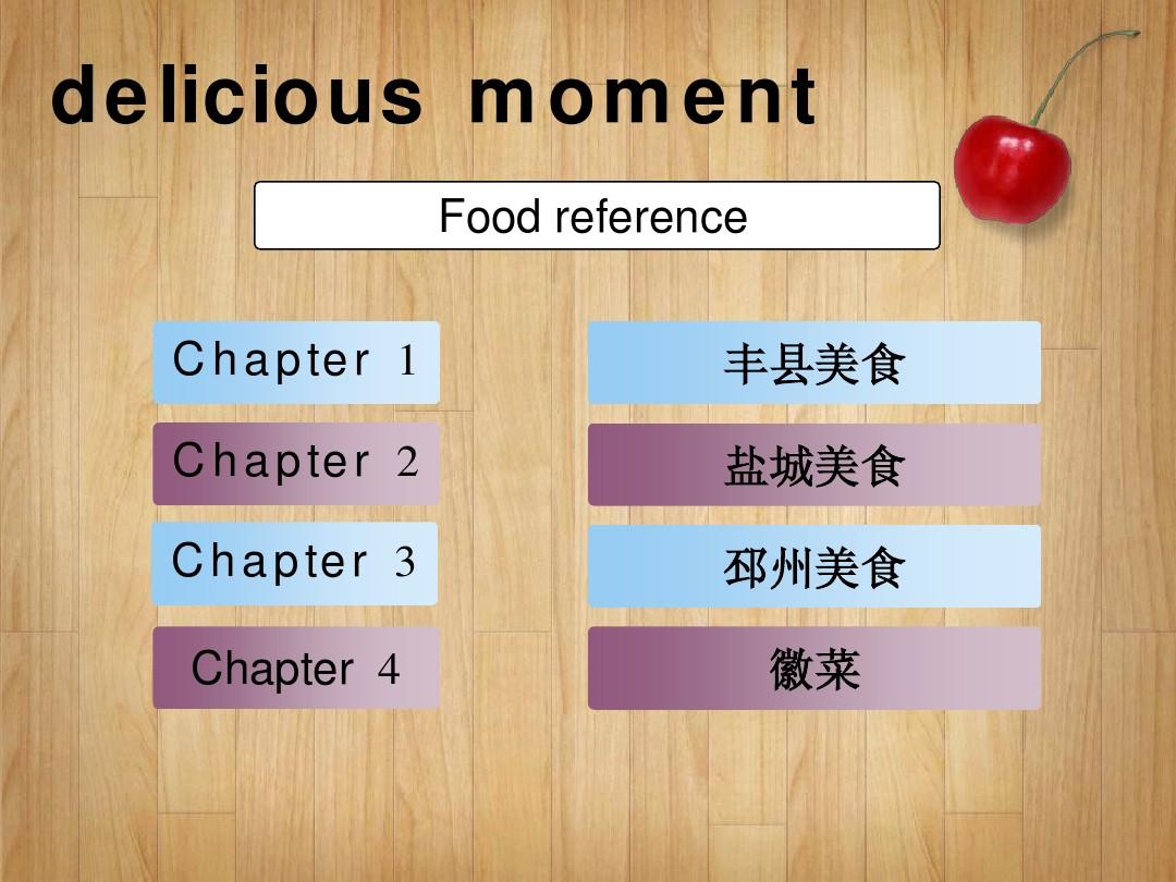 英语-美食介绍ppt美食哪些塔内广州图片