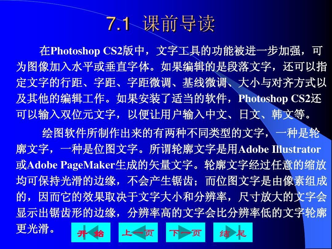 第7课 Photoshop CS2中文字的使用PPT_word