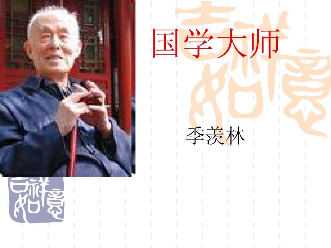 季羡林ppt郑州106分数线初中图片