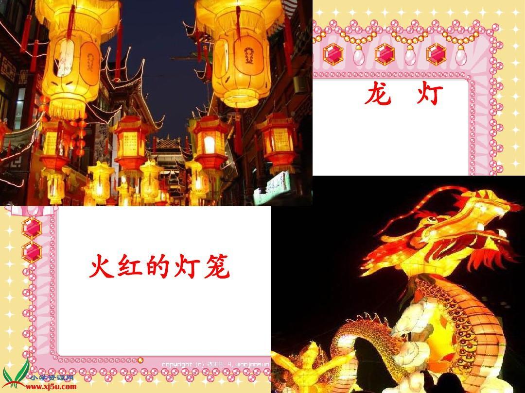 元宵节地方(教案教案课程)ppt绝对值课件下载图片