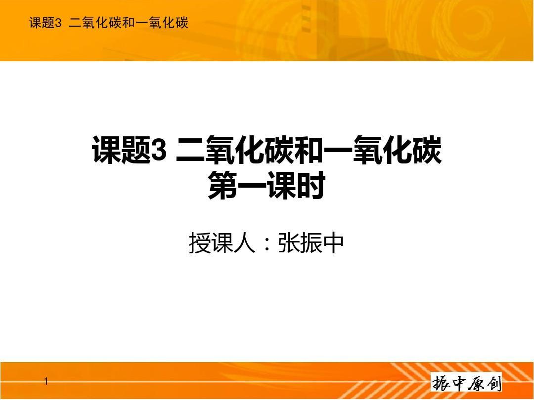 课题3 二氧化碳和一氧化碳(振中原创)第一课时PPT