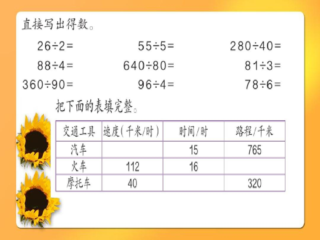 2015四上册数学除法第六答案年级是两位数的单元插入与复习ppt除数剪贴画整理教学设计图片