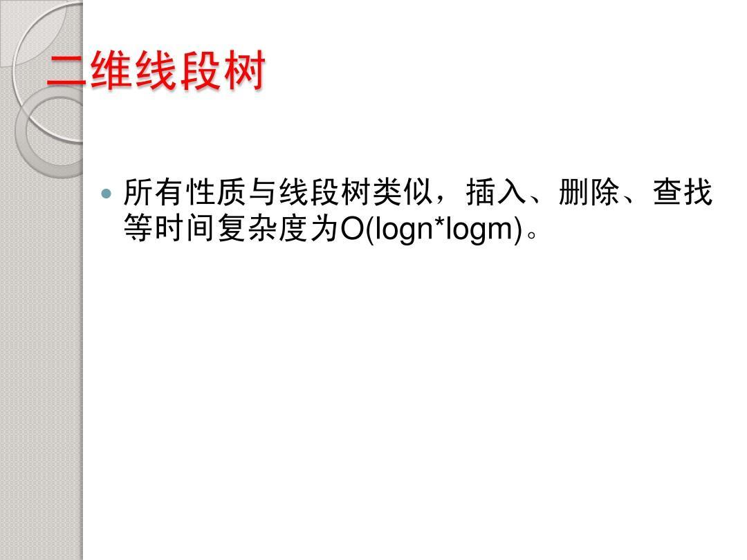logm��a�Y��i�����_二维线段树ppt