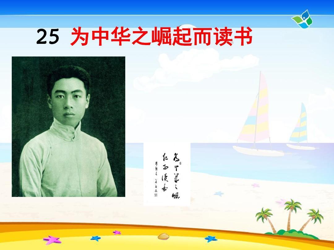 25《为中华之崛起而读书》ppt图片