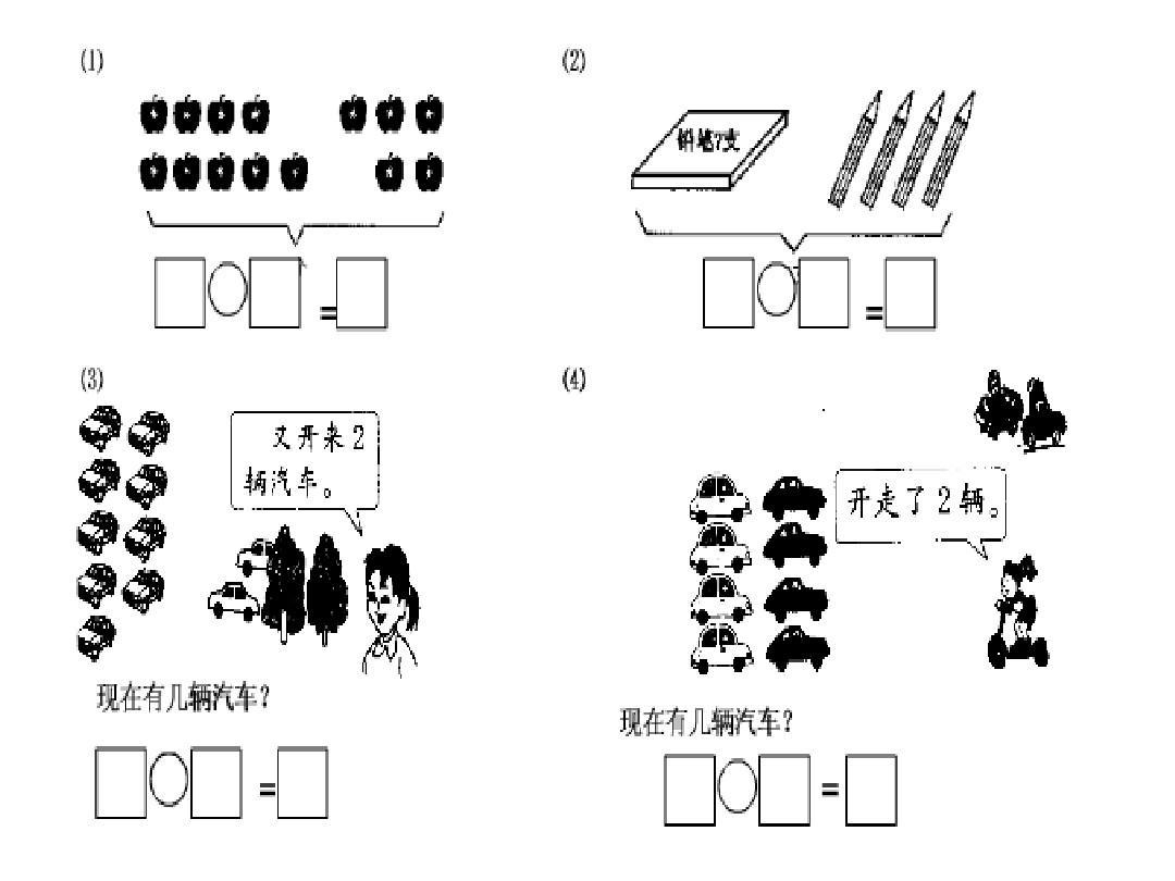 (共51页,当前第14页) 你可能喜欢 看图列算式一年级上册 解决问题数学图片