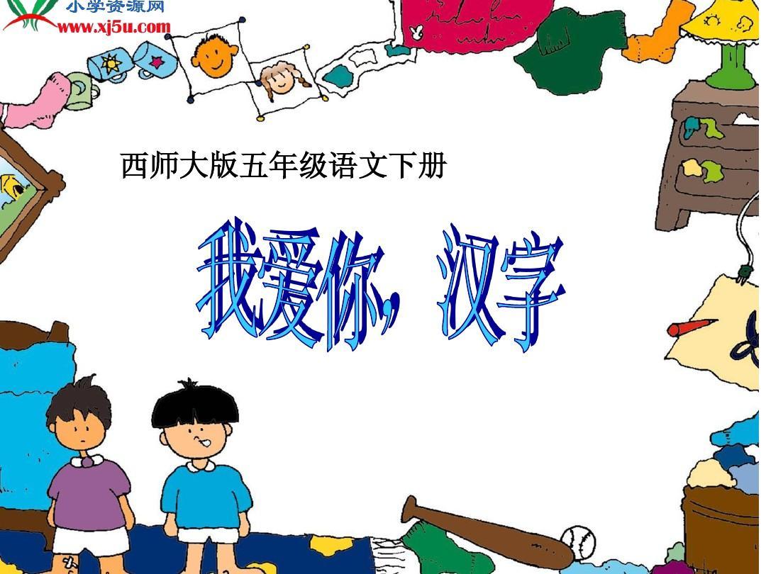 西师大版五年级语文下册《我爱你_中国汉字_2》PPT课件