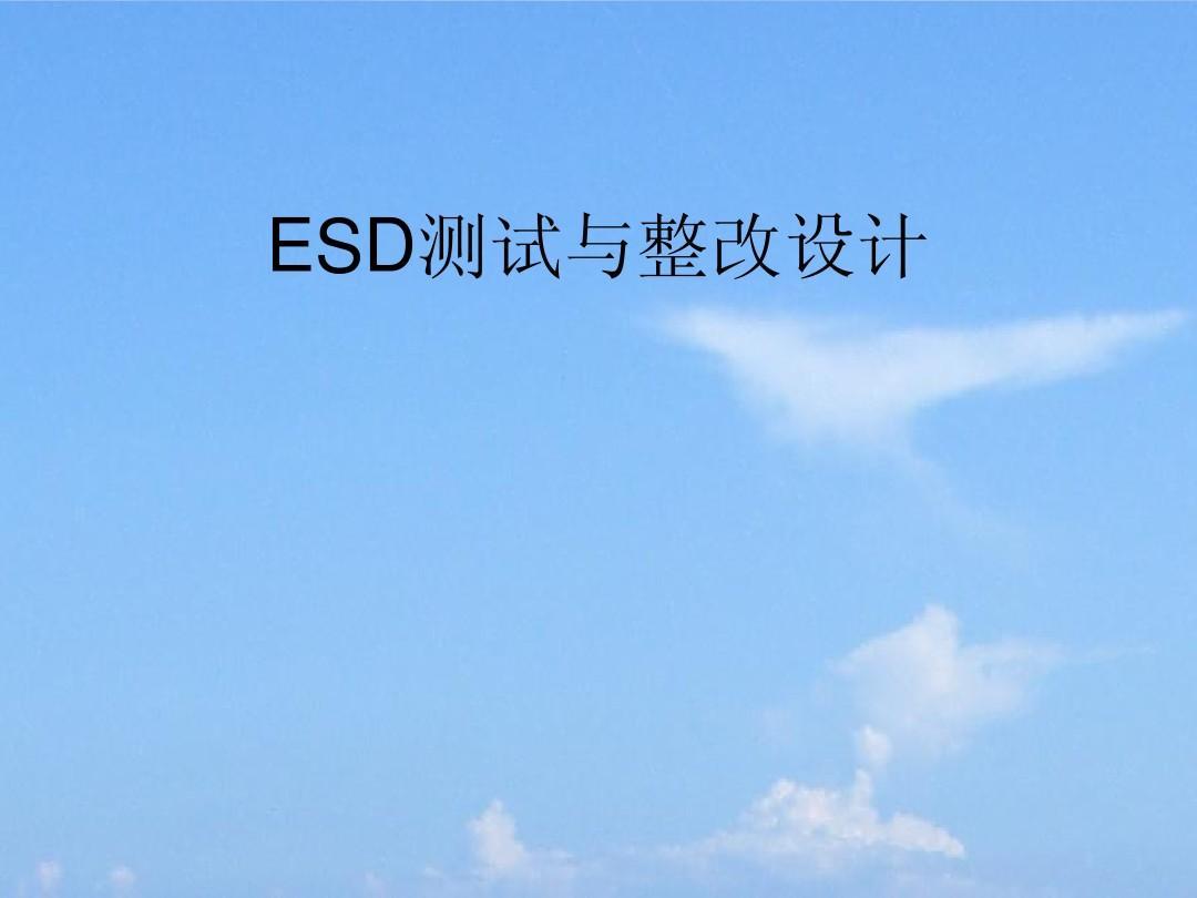 ESD测试与整改设计核心技术