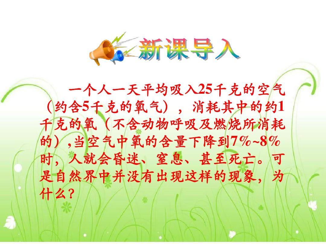 陕西小学语文一年级2003年第14单元第12课第12节_《绿色植物与生物圈中的碳—氧平衡》