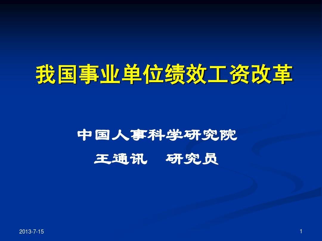事业单位工资改革方案_事业单位绩效工资改革PPT_word文档在线阅读与下载_无忧文档