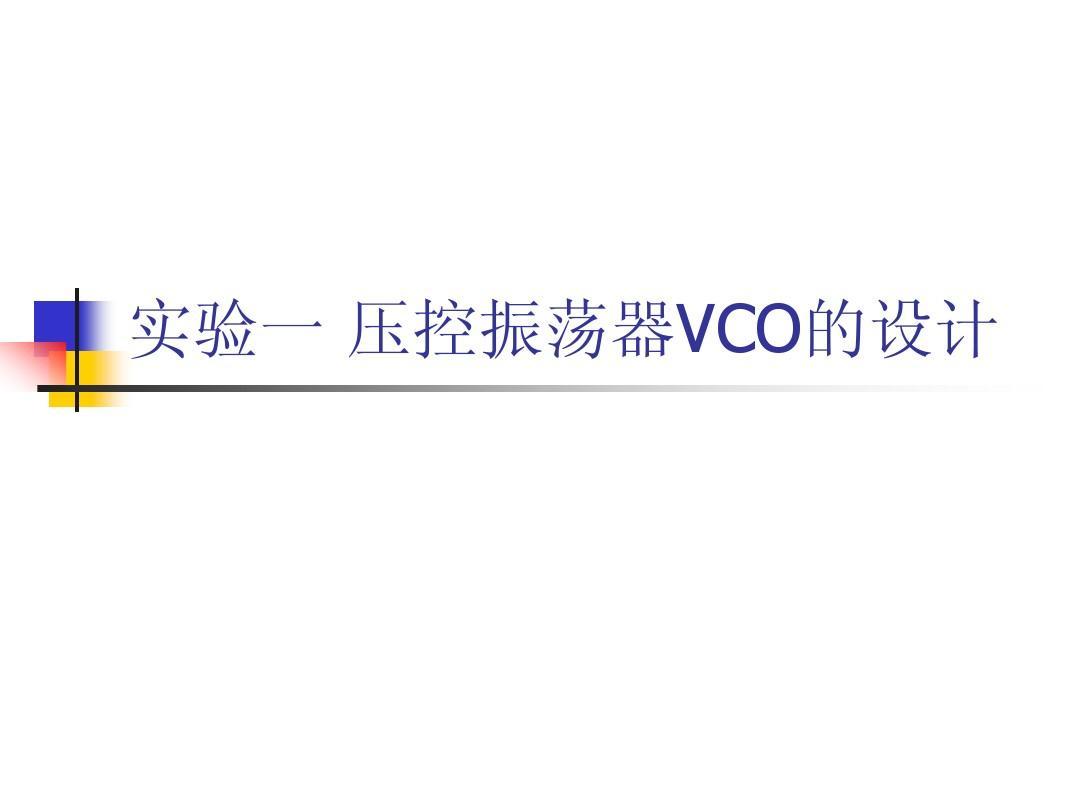 实验一 压控振荡器VCO的设计