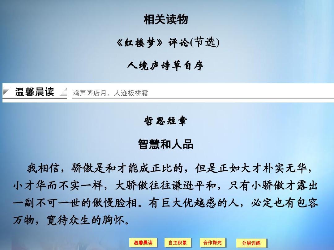 2015年高中语文 第10单元《红楼梦》评论课件 新人教版选修《中国文化经典研读》