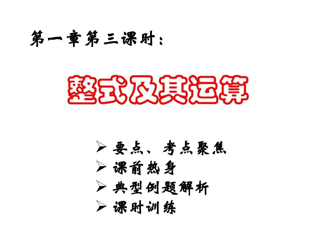 中考复习第一轮课件3整式及其运算答案PPT