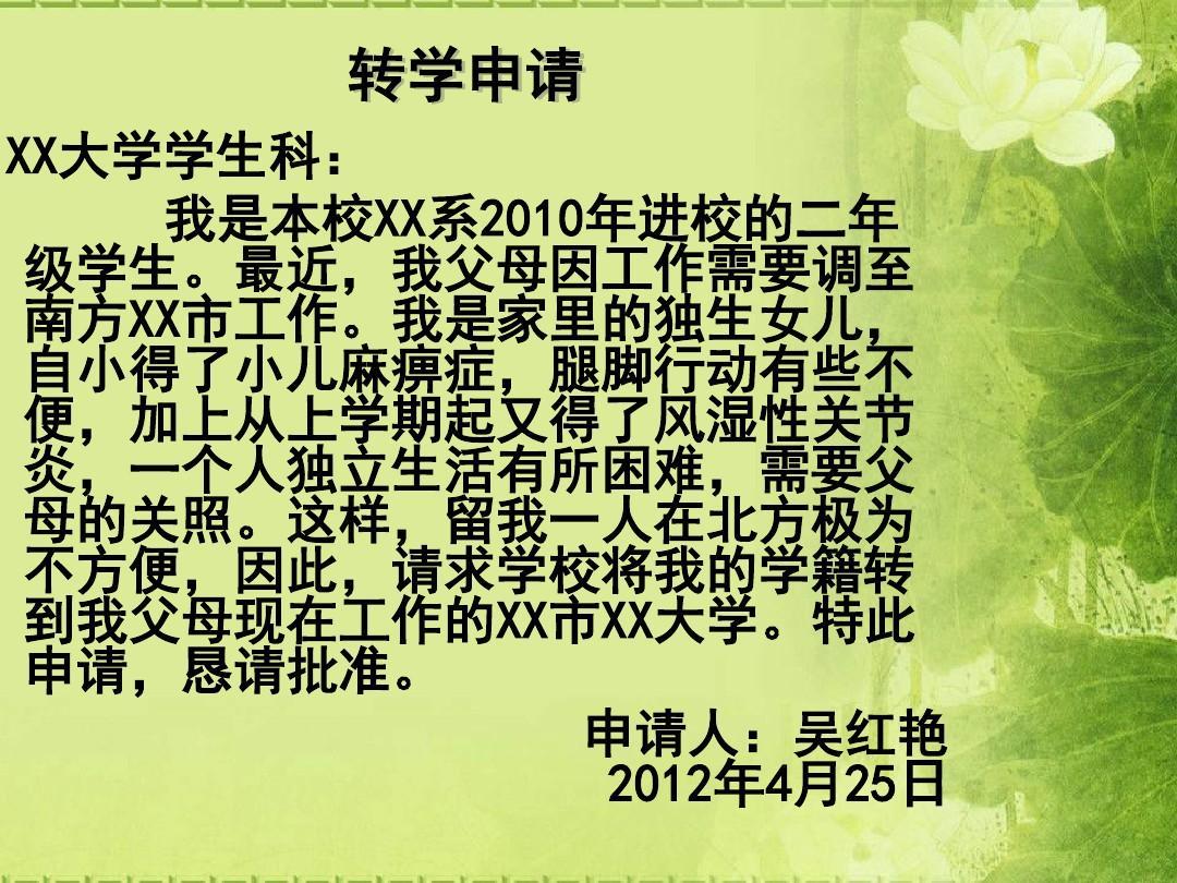 高教版中职语文(上)(基础模块)应用文:条据(请假条,留言条,托事条)ppt图片