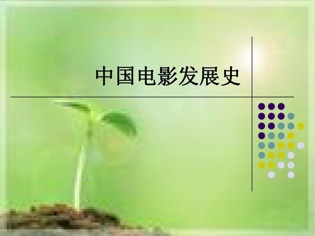 中国近代校园v校园ppt电影电影的主题曲图片