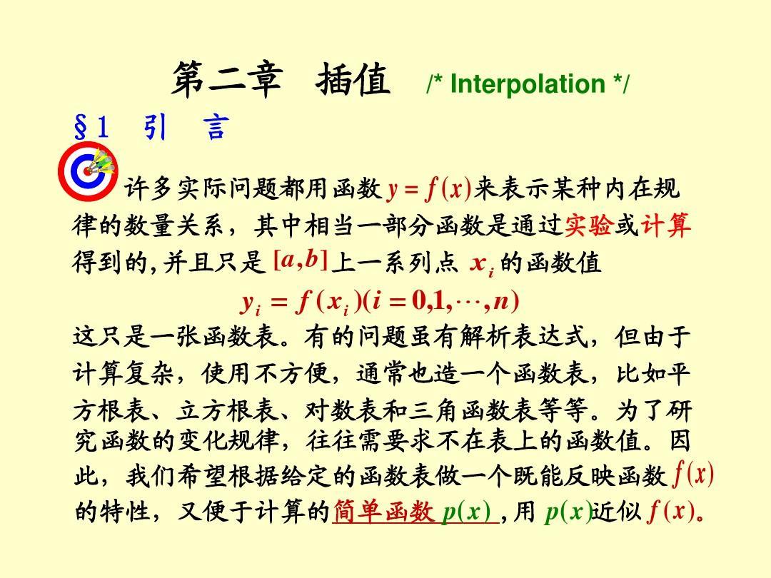 华科研究生数值分析PPT插值法1