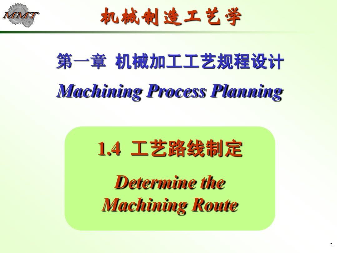 第一章机械加工行业工艺v行业2建筑设计规程外协加工费指什么图片